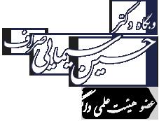 وبگاه دکتر حسین سیمایی صراف